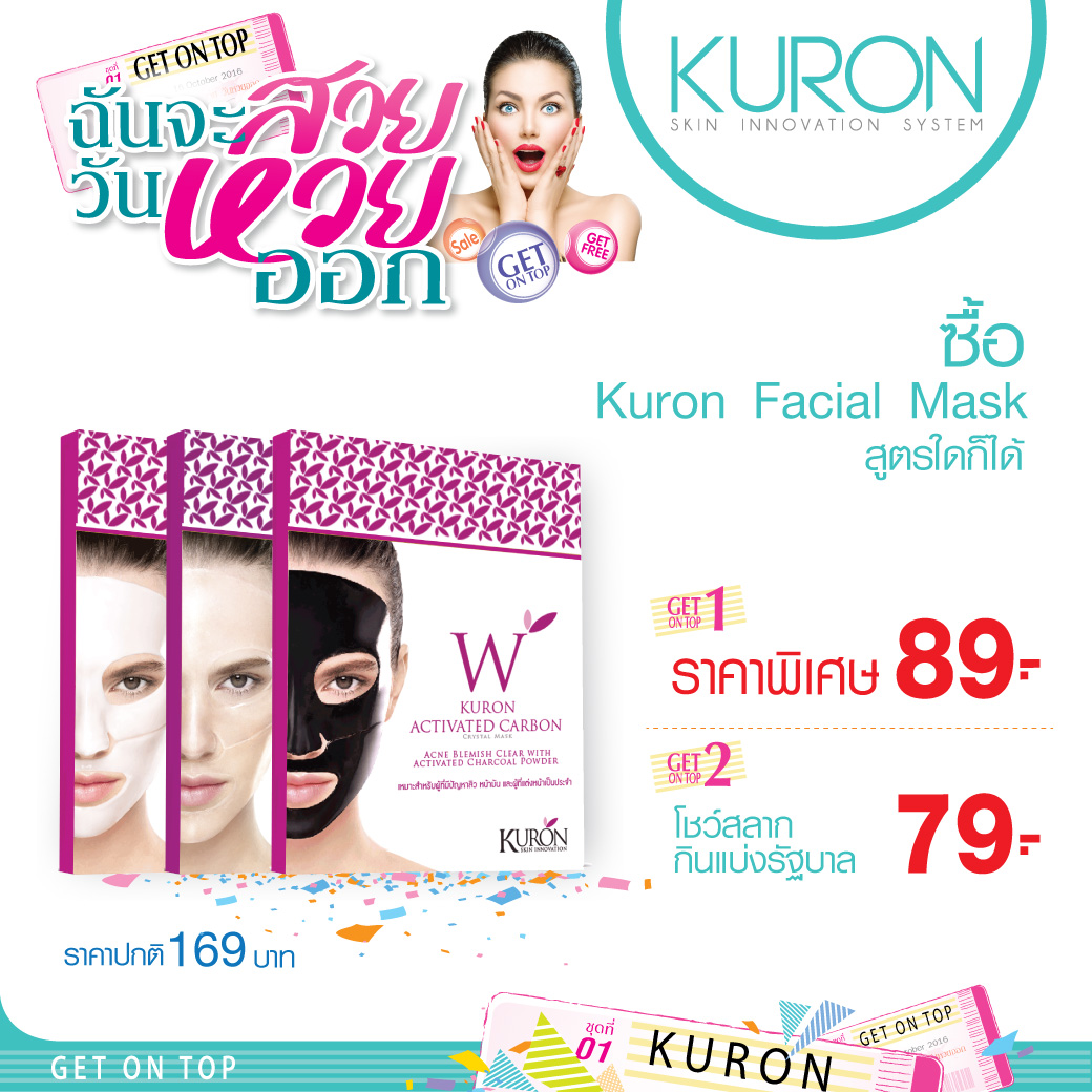 KURON CRYSTAL MASK