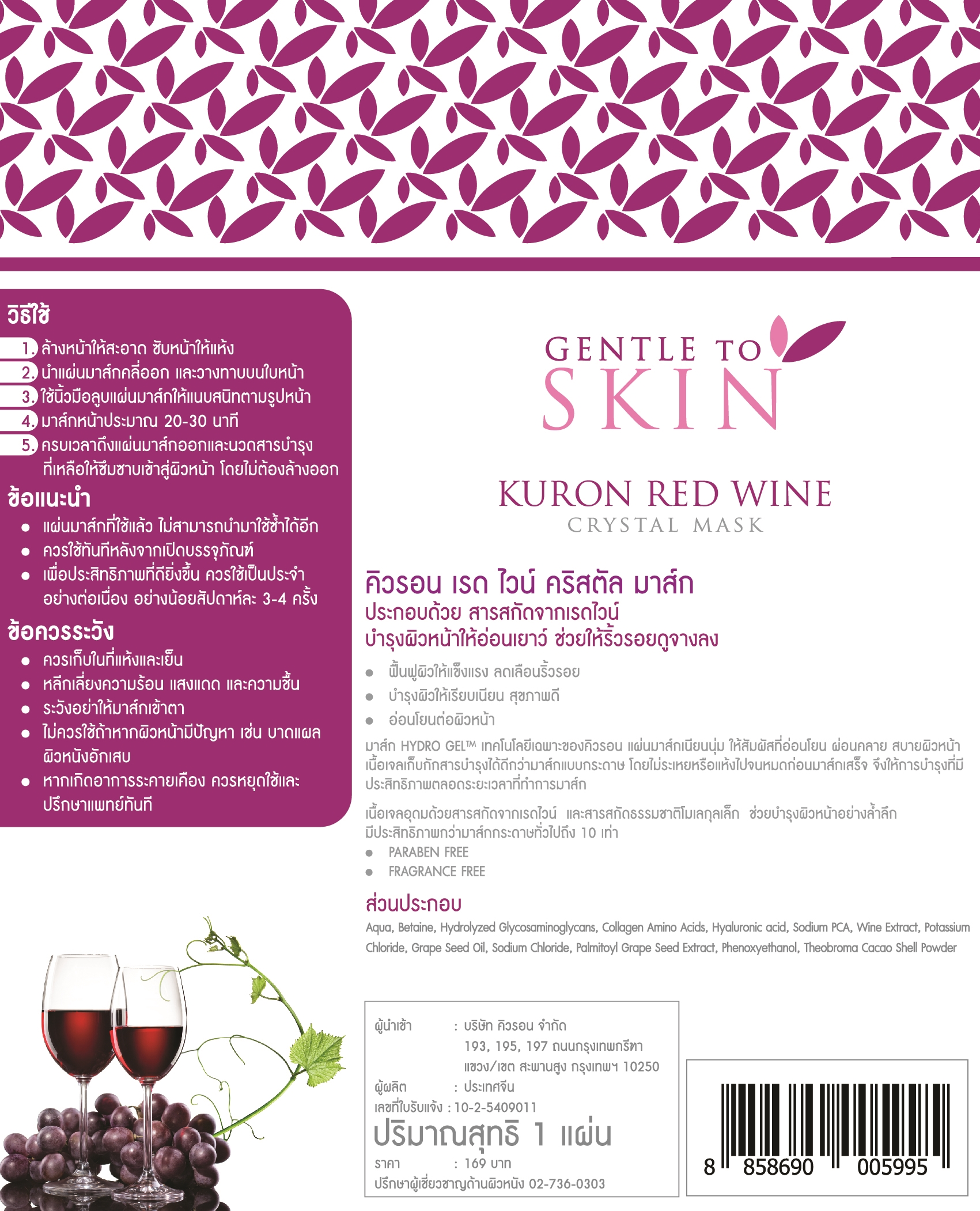 KURON RED WINE CRYTAL MASK Hydro Gel